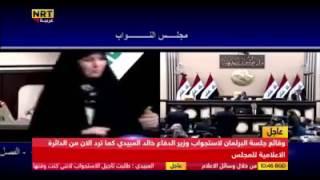 وزير الدفاع خالد العبيدي يتهم رئيس مجلس النواب سليم الجبوري