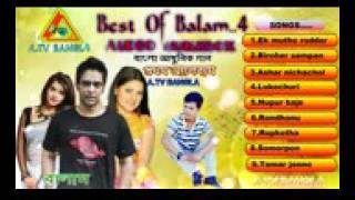 best of balam (বালাম এর সেরা গানগুলি)