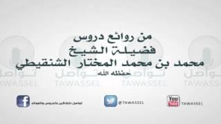 """"""" صيام أل 3 أيام والسبع إذا رجع وان تعذر في الحج """" للشيخ محمد بن محمد المختارالشنقيطي"""