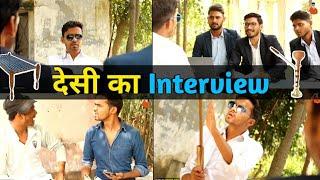 UP K LAUNDE KA INTERVIEW || DESI KA INTERVIEW || LEELU NEW VIDEO