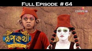 Roopkatha - 14th July 2017 - রূপকথা - Full Episode