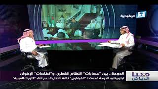هنا الرياض - الدوحة بين حسابات النظام القطري و تطلعات الإخوان