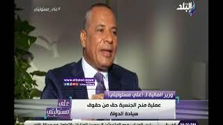 وزير المالية: إعطاء الجنسية المصرية حق من حقوق سيادة الدولة