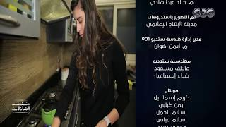 من مطبخ نور الشربيني تنفيذ حكم خسارة التحدي مع محمد الشوربجي في معكم منى الشاذلي