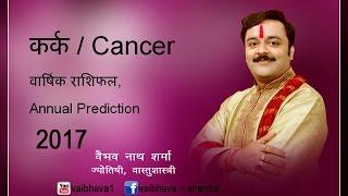 कर्क राशिफल 2017, Kark, Cancer Astrology 2017 Annual Horoscope, Hindi Rashifal, Forecast
