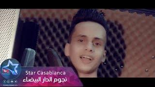 علي الخليجي - الزلمة الزين (حصرياً)   2018   (Ali Al Khaliji - Alzalma Alziyn (Exclusive