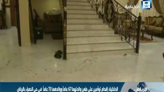 الداخلية: إقدام توأمين على طعن والدتهما 67 عاما ووالدهما 73 عاما في حي الحمراء بالرياض