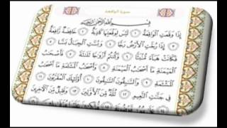 سورة الواقعة ترتيل محمد صديق المنشاوي surat al waqiah