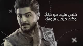 كرار سعد - اويلي الوكت ( اوديو حصري ) | 2018