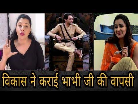 Big BOSS 11   Vikas Ne Karaayi Bhabhi Ji Ki Wapsi   Part-1   DAY 101   Review By SAMBHAVNA SETH