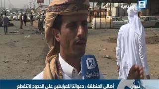 أهالي منطقة نجران يعربون عن تكاتفهم لمواجهة الميليشيا الانقلابية