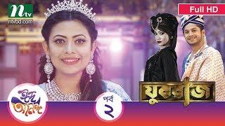 Eid Natok 2017: Youvraj, Episode 2 | Azmeri Asha, Niloy By A R Belal