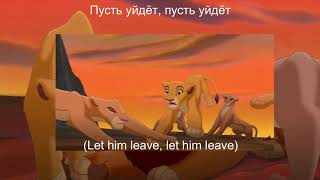 The Lion King 2 - Not One Of Us (Russian) S+T