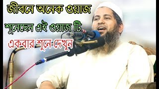 New Bangla Waz Maulana hasan jamil 2018।যার ওয়াজে হাজারো যুবকের কান্না।। Mawlana Hasan Jamil
