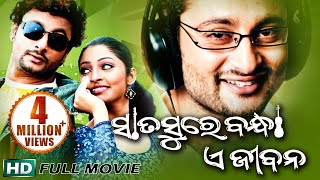 SATA SURE BANDHA E JIBANA Odia Super hit Full Film | Anubhav, Puja | Sarthak Music