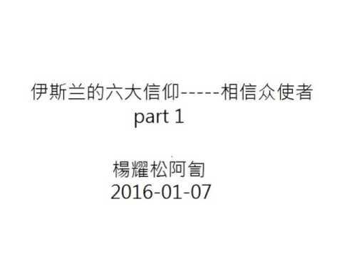 2016/01/07 楊耀松阿訇