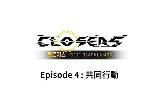 Closers Side Blacklambs : Episode 4 [繁中CC字幕]
