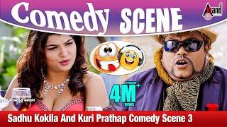 Sadhu Kokila And Kuri Prathap Comedy Scene 3 |  Bhujanga  Movie  | Comedy
