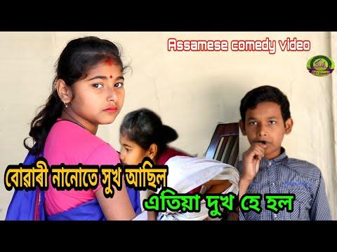 Xxx Mp4 বোৱাৰী নানোতে সুখ আছিল এতিয়া দুখ হে হল Assamese Comedy Video HD Assam 3gp Sex