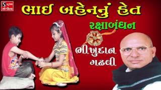 Bhai Bahen Nu Het - Bhikhudan Gadhvi - Gujarati Lokvarta - Raksha Bandhan Special