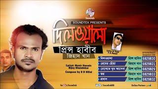 Prince Habib | Dilwala | দিলওয়ালা | New Bangla Song 2017 | Soundtek