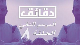 دقائقl الحلقه 8 l الموسم 2 l سيارة أجرة في صلالة