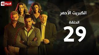 مسلسل الكبريت الأحمر | الحلقة التاسعة والعشرون | (The Red Sulfur Series (EP29
