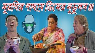 Keka Ferdousi | FUNNY Cooking | Noodles Recipe | Bangla Funny dubbing 2018