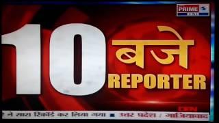 JITENDER BHATI PRIME NEWS SHALIMAR GARDEN KA BEWAFA PATI