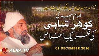 Imam Mehdi GOHAR SHAHI Ki Tehreek-e-Ikhlas   By Younus AlGohar