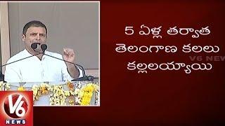 Rahul Gandhi Speech At Kamareddy Public Meeting | Congress Praja Garjana | V6 News