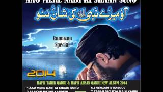 Aao Mere Nabi Ki Shaan Suno - Full Track By Hafiz Tahir Qadri New Ramadhan Album 2014 - QIC