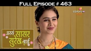 Asa Saasar Surekh Bai‬ - 9th January 2017 - असा सासर सुरेख बाई - Full Episode HD