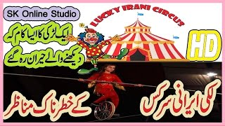 Lucky Irani Circus Pakistan Full show 2017    Best Performance by Chinese Girls    SK Online Studio