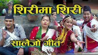 New Nepali song 2074 Shirima siri Salaijo by Bimal Pariyar & Sharmila Gurung HD