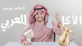الاجانب يجربون   الأكل العربي ! AMERICANS TRY ARABIC FOODS