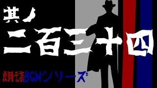 其ノ二百三十三(234)朗読BGMシリーズ『野良猫 他15本』ショート詰め合わせ【怖い話/怪談】