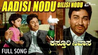 Aadisi Nodu  | Kasthuri Nivasa – ಕಸ್ತೂರಿ ನಿವಾಸ | Dr.Rajkumar, Aarathi, Jayanthi | Kannada Song