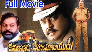 Commissioner Narasimha Naidu Full Length Telugu Movie || Vijayakanth || Ganesh Videos - DVD Rip..