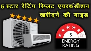 How To Buy Best Budget 5 Star Split AC In India 2017 [Hindi]