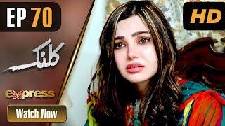 Pakistani Drama | Kalank - Episode 70 | Express Entertainment Dramas | Rubina Arif, Shahzad Malik