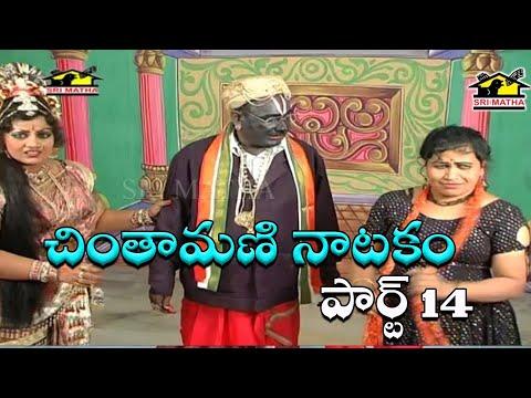 Xxx Mp4 Chintamani Natakam Part 14 Ll Comedy Natakam Ll Musichouse27 3gp Sex