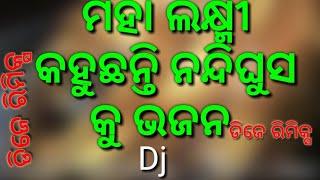 Maha Laxmi Kahuchanti Nandighusa Ku Odia Super Hit Bhajana Dj Remix Hard Bass 2017 By  Debashis