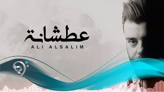 Ali Alsalim - Atshana (Official Audio) | علي السالم - عطشانة - اوديو