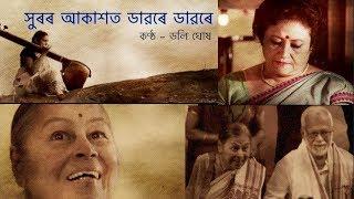 XUROR AKAXOT DAWORE DAWORE ||||| সুৰৰ আকাশত ডাৱৰে ডাৱৰে || Dolly Ghosh (Sadhya)