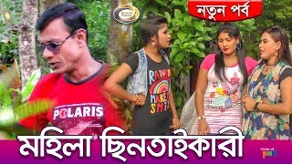 Mojiborer Mohila Chintaikari | মুজিবরের মহিলা ছিনতাইকারী | Mojibor Bangla Comedy Natok