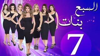 مسلسل السبع بنات الحلقة  | 7 | Sabaa Banat Series Eps