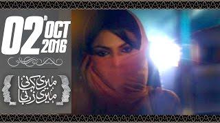 Khoobsurat Ya Badsurat | Meri Kahani Meri Zabani | 02 Oct 2016