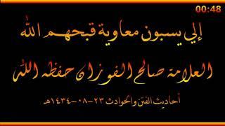 إلي يسبون معاوية قبحهم الله - العلامة صالح الفوزان حفظه الله