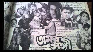 Tumi je amari, ami shudhu tomari - Sabina Yasmin & Syed Ab Hadi